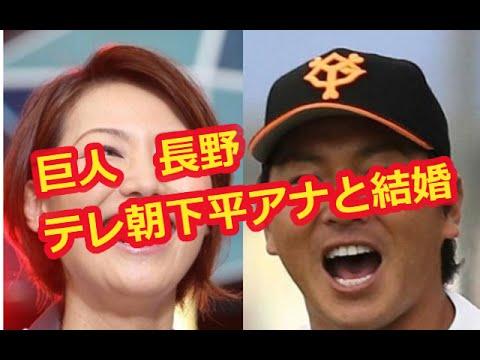 下平さやかアナが巨人の長野久義外野手と結婚!!12歳年上の姉さん女房