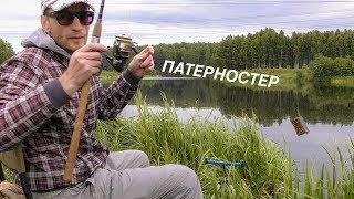 Патерностер! Риба на кожному закиданні! Риболовля на легкий фідер (пікер) на річці