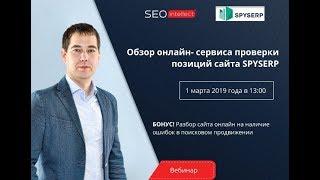 Вебинар: seo аудиты сайтов в прямо эфире + обзор сервиса для продвижения сайтов SpySerp