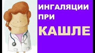 видео Амбробене для ингаляций – эффективное средство против кашля