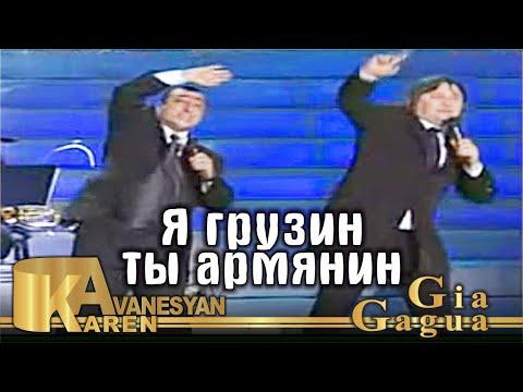 Карен Аванесян и Гия Гагуа - Я грузин ты армянин | Песня о дружбе