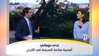 ندى دوماني - أهمية  صناعة السينما في الأردن