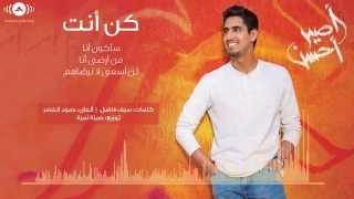 Humood AlKhudher - حمود الخضر - كن أنت مؤثرات | Kun Anta (no music) | من ألبوم #أصير_أحسن