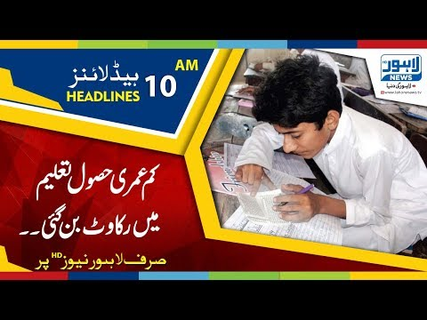10 AM Headlines Lahore News HD - 14 March 2018