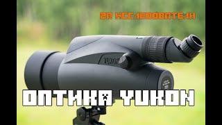 Обзор оптики yukon - бинокль 10x50 и зрительная труба 6-100x100