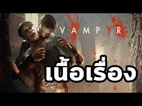 Vampyr : เนื้อเรื่อง