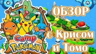 Обзор Camp Pokémon с Крисом и Томо [iOS]