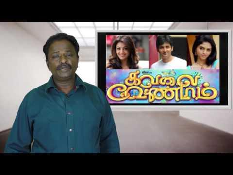 Kavalai Vendam Review - Jiiva, RJ Balaji -...