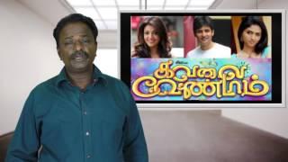 Kavalai Vendam Review - Jiiva, RJ Balaji - Tamil Talkies