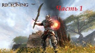"Kingdoms of Amalur ""Reckoning"" + 10 DLC часть 1"