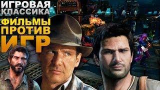 AKR - Игровая Классика: Фильмы Против Игр