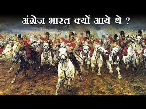 अंग्रेज भारत क्यों आये थे ? Why British Ruled India || British Empire History || East India Company
