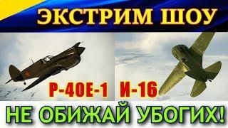 ЕКСТРІМ ШОУ. Я на І-16, Вова на P-40 Kittyhawk ! НЕ ОБРАЖАЙ УБОГИХ! Іл 2 Штурмовик. Битва за Москву