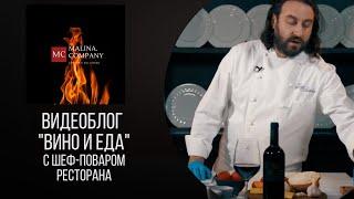 """Видеоблог """"Вино и Еда"""" с Мирко Дзаго из ресторана АИСТ"""