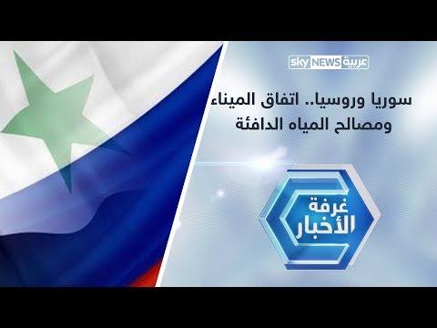 سوريا وروسيا.. اتفاق الميناء ومصالح المياه الدافئة  - نشر قبل 20 ساعة