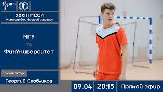 Мини футбол XXXIII МССИ Высший дивизион МГУ ФинУниверситет