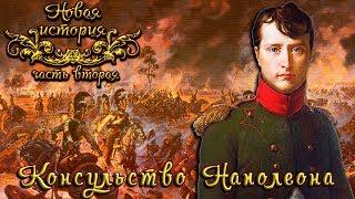 Консульство Наполеона Бонапарта (рус.) Новая история