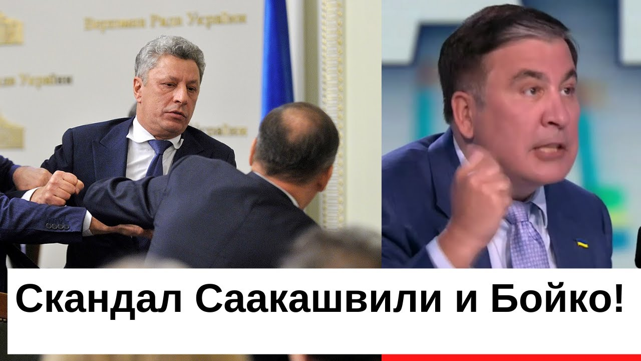 Скандал Саакашвили и Бойко в студии Шустера!