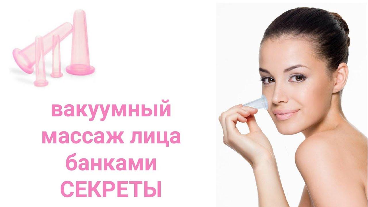Вакуумный массаж аппаратом банками купить женское кружевное белье в интернет магазине недорого