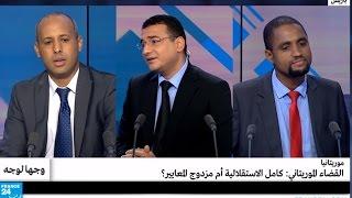 القضاء الموريتاني: كامل الاستقلالية أم مزدوج المعايير؟
