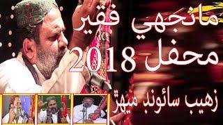 Manjhi Faqeer Mehfil 2018 Yar Tere Ishq Main Wafa Bhi Hai Jafa Bhi Hai Zuheb Sound Mehar