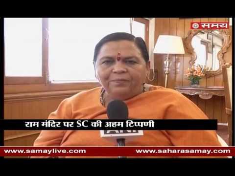 Uma Bharti spoke on Supreme Court statement on Ram temple issue