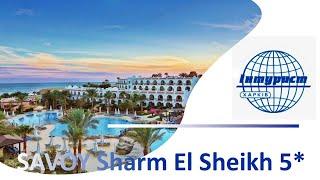 Обзор отеля SAVOY SHARM EL SHEIKH 5 Египет Шарм Эль Шейх