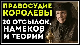 ИГРА ПРЕСТОЛОВ: 7 сезон, 3 серия - 20 отсылок и теорий