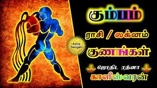 கும்பம் ராசிக்காரர்களின் குணங்களின் ( Character of Kumbam Raasi )