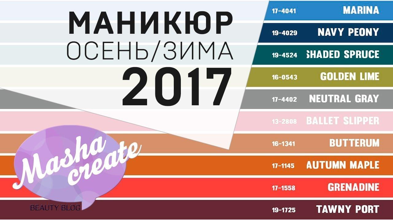 Модные цвета ногтей 2017 осень