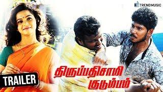 Thirupathi Samy Kudumbam Trailer #2   Sam D Raj   Suresh Shanmugam   Trend Music