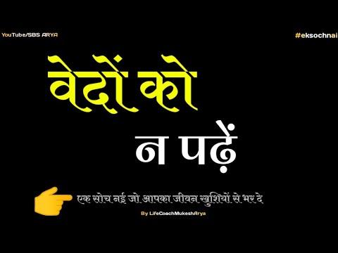 ved ऐसे वेदो को कभी न पढ़े -जो अर्थ का अनर्थ कर दे    sarve bhavantu sukhinah  mukesh arya   