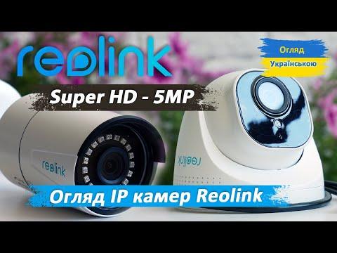 Огляд і підключення вуличних камер Reolink RLC-410 і Reolink RLC-520
