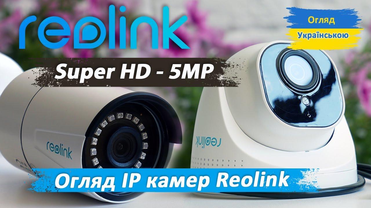 Короткий огляд і підключення вуличних камер Reolink RLC-410 і Reolink RLC-520