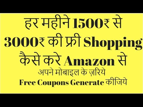 How To Generate Free Coupons For Amazon | Must Watch | Gift Card