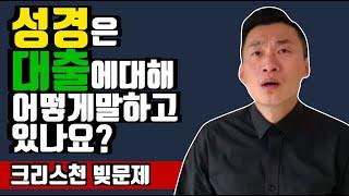 성경이 말하는 대출과 빚 10가지 논의 [송준기목사]