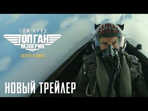 Топ Ган: Мэверик - Официальный трейлер №2