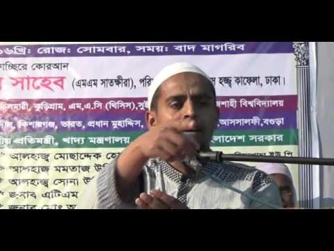 Mominul islam, Kurigram, 2nd part, Mohiskhoca,