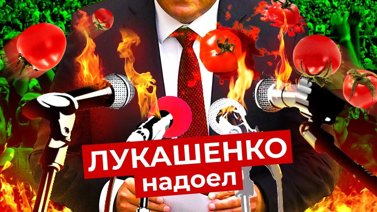 Народный гнев: как белорусы общаются с Лукашенко и мэрами городов