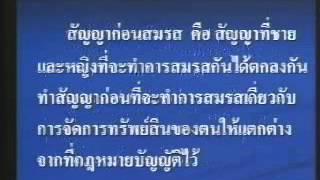 ครอบครัว (8/12) เทอม1/2558 #Sec2 รามฯ
