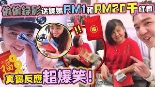 偷偷录送妈妈RM1和RM20k的真实表情,和爸爸串通好,新年笑到我们爆炸!哈哈哈哈!!