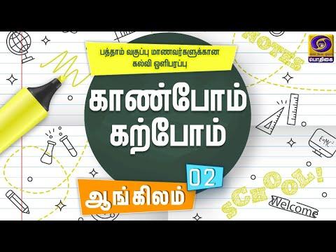 காண்போம் கற்போம் | KAANBOM KARPOM  | 10ஆம் வகுப்பு பாடம்  | ஆங்கிலம்    | 26 -  04 - 2020