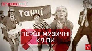 Українські музичні кліпи. Частина 1, Згадати Все