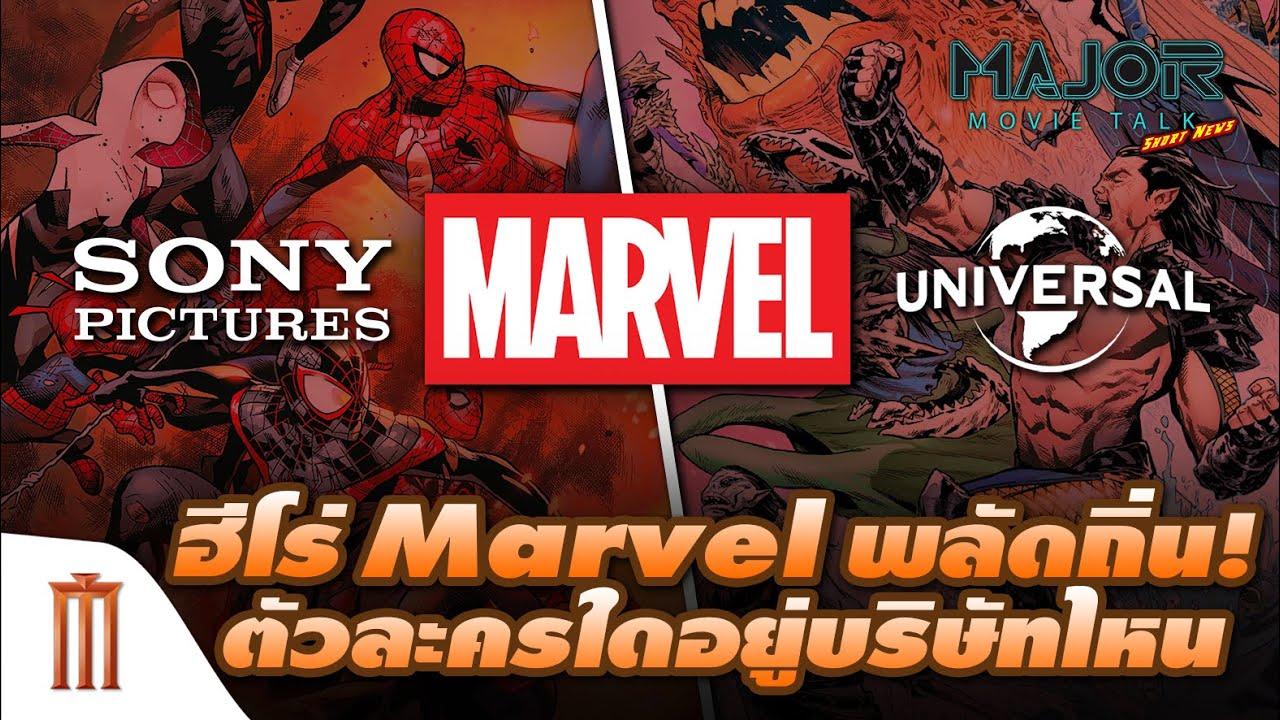 เช็คลิสต์ซูเปอร์ฮีโร่ Marvel พลัดถิ่น! ตัวละครใดบ้างที่อยู่บริษัทอื่น-Major Movie Talk[Short News]