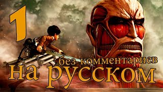 Скачать А O Т НА РУССКОМ Attack On Titan A O T Wings Of Freedom 1 Rus