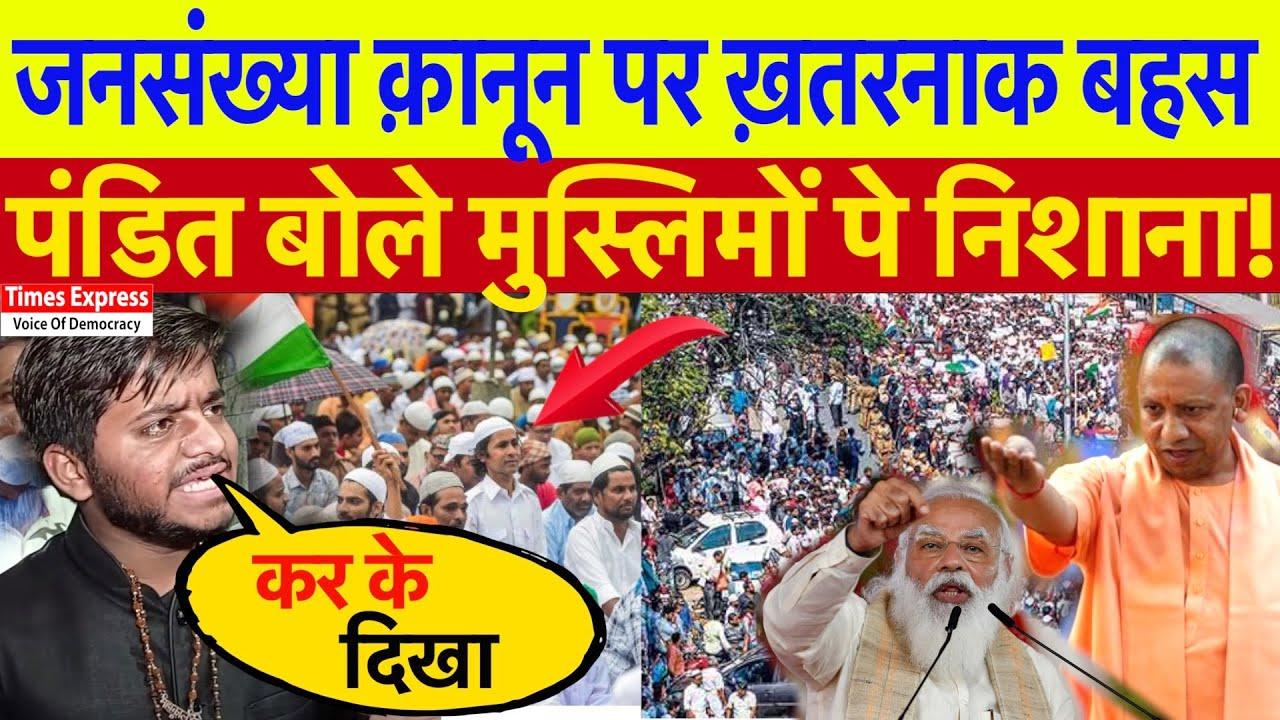 यूपी चुनाव : जनसंख्या नियंत्रण पर बवाल! ब्राह्मण लड़के ने बुरा फटकारा #2022election #sp #congress