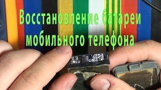 Восстановление батареи мобильного телефона(Здесь пришлось разрезать и восстанавливать батарейку от старого gsm телефона, но таким способом можно восст..., 2015-04-16T21:49:19.000Z)