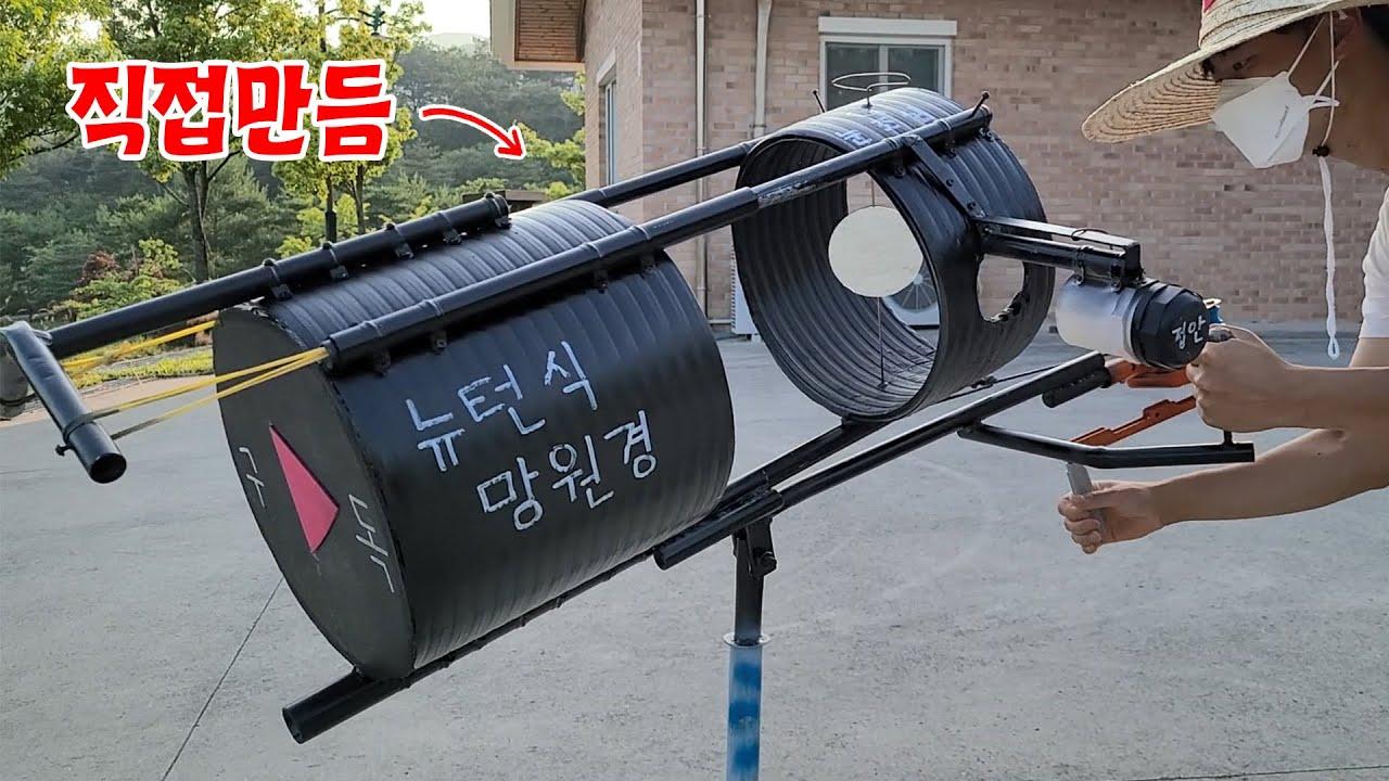 뉴턴식 천체망원경을 만들었습니다 --- 제작기 ---