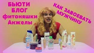 Фитоняшка Анжела Бьюти-блог - Как завоевать сердце мужчины by Oreshek(, 2015-08-17T15:37:01.000Z)