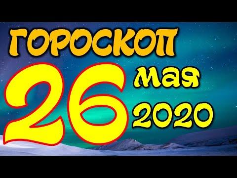 Гороскоп на завтра 26 мая 2020 для всех знаков зодиака. Гороскоп на сегодня 26 мая 2020 / Астрора